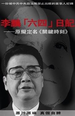 Li Peng: The Critical Moment.jpg