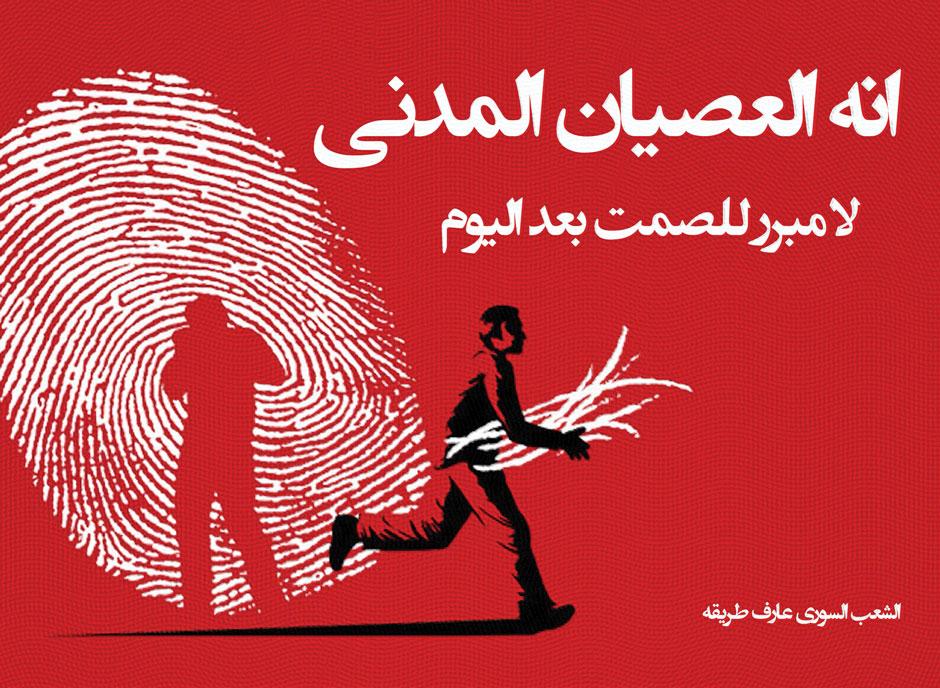 Syria fingerprint .jpg