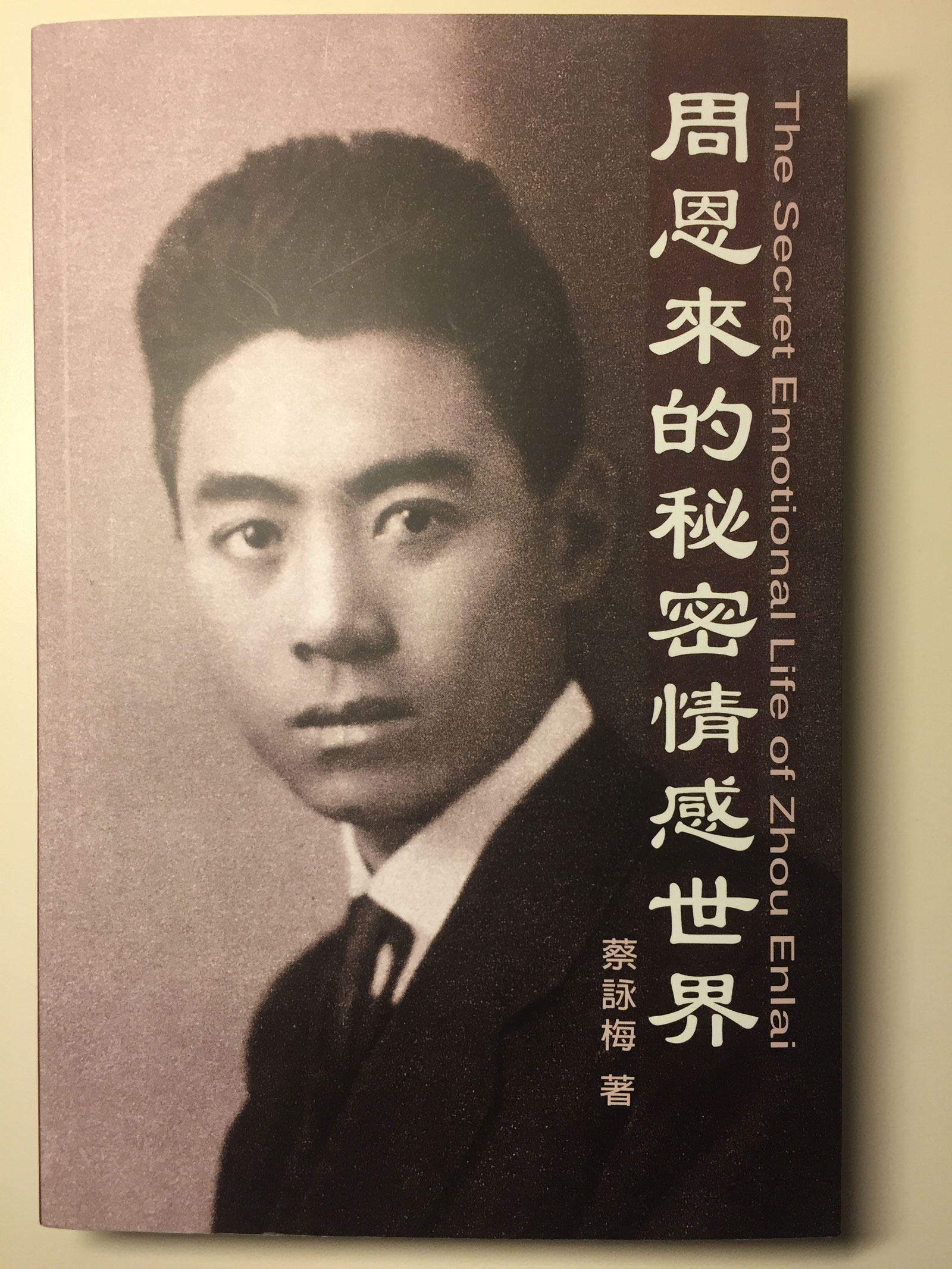 The cover of The Secret Emotional Life of Zhou Enlai, published by Bao's New Century Press