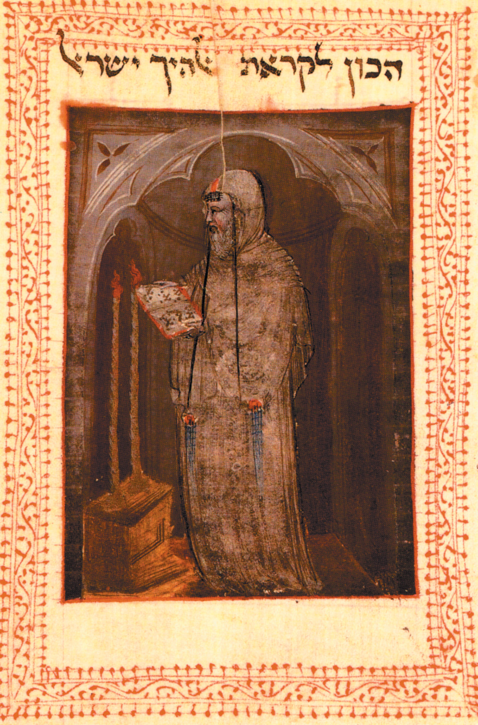 Abraham Abulafia; from a manuscript of his Kabbalist meditation manual The Light of the Intellect